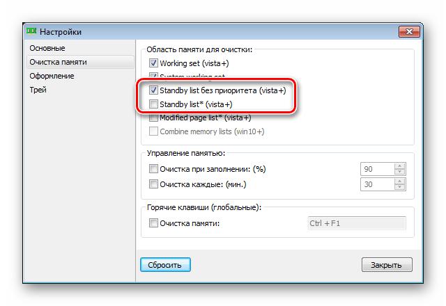 Настройка программы Mem Reduct для очистки области кеширования оперативной памяти