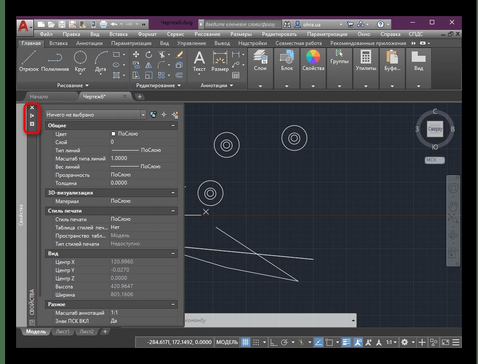 Настройка расположения и размера панели в программе AutoCAD