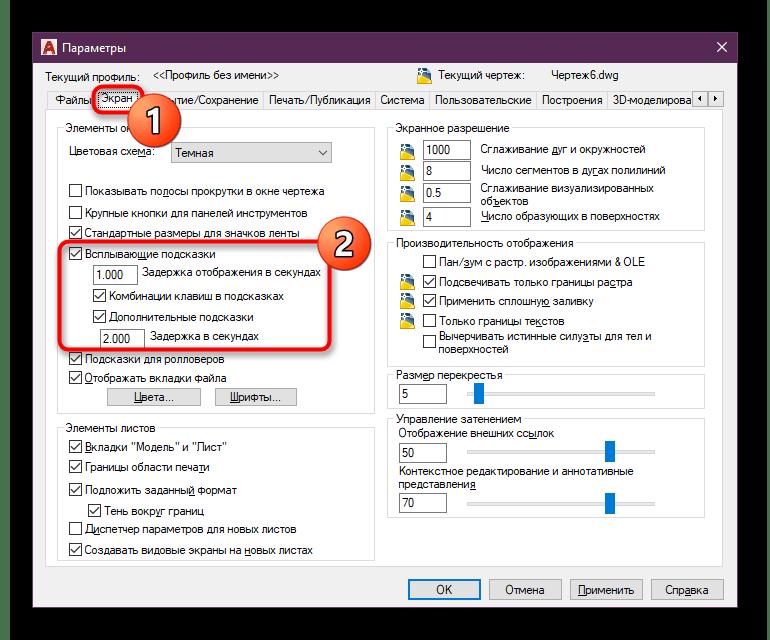 Настройка всплывающих подсказок в программе AutoCAD