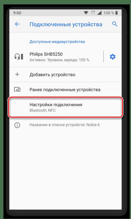 Настройки подключения для проверки наличия NFC на телефоне с Android
