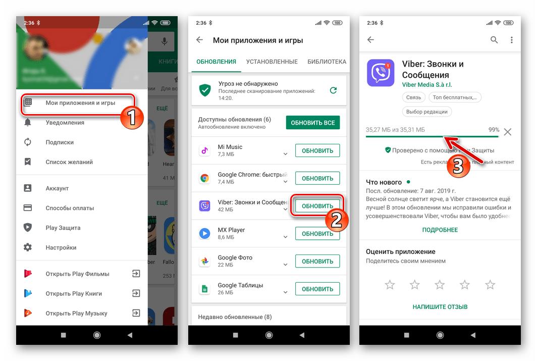 Обновление приложения-клиента мессенджера Viber, если не приходит код активации номера