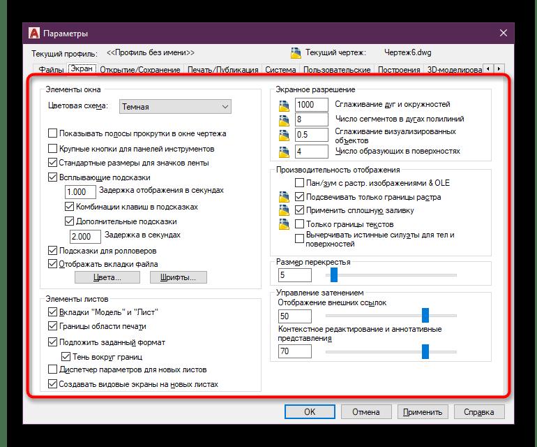 Общие настройки экрана в программе AutoCAD