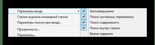 Общие настройки командной строки программы AutoCAD