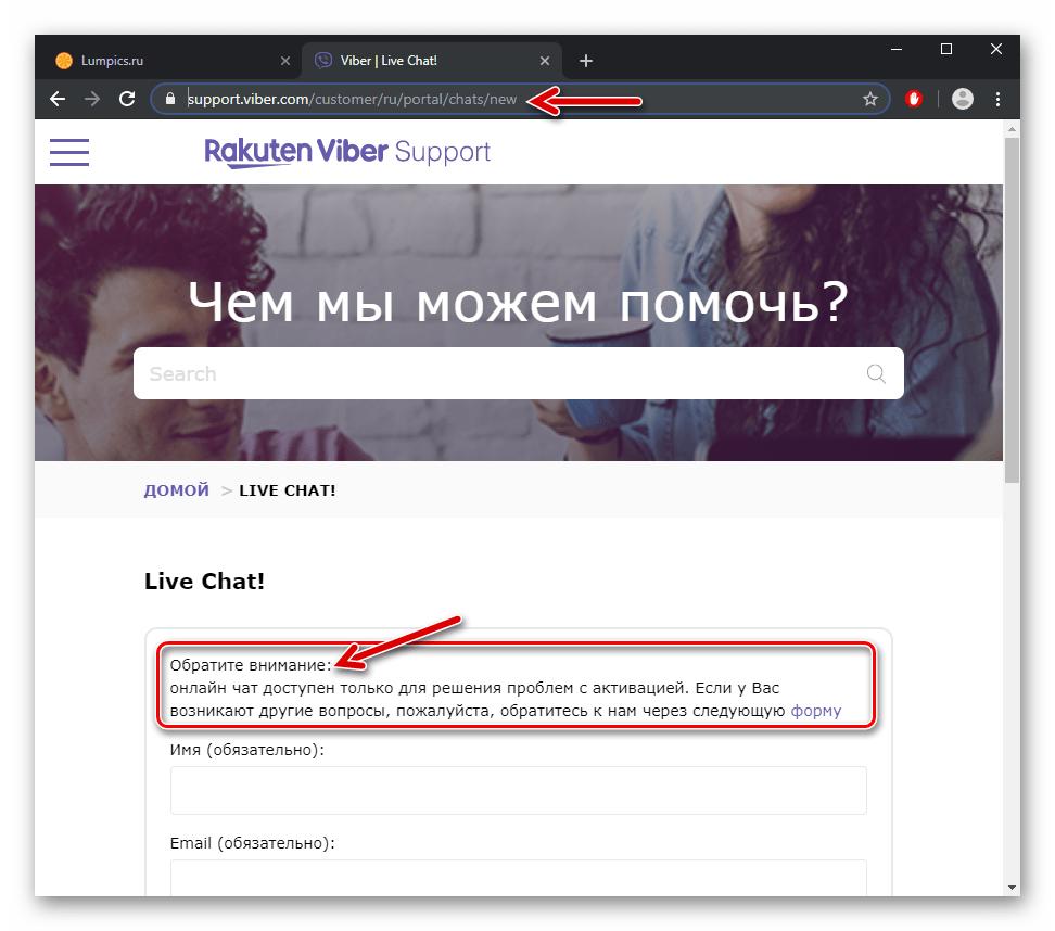 Официальная страница онлайн-чата технической поддержки Viber
