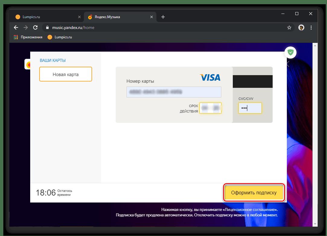 Оформить пробную подписку на сервисе Яндекс.Музыка