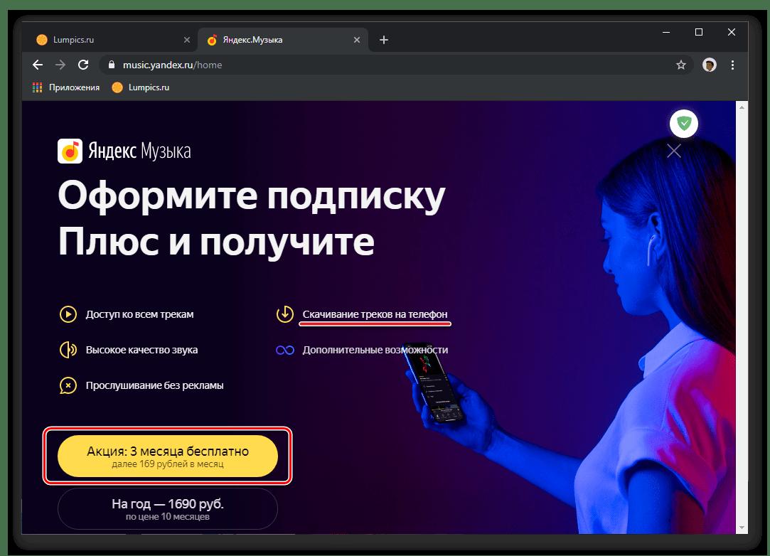 Оформление акционной подписки на сервисе Яндекс.Музыка
