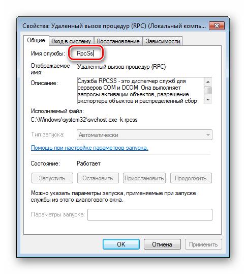 Определение имени службы в окне свойств в Windows 7