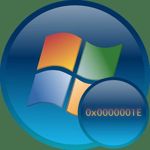 Ошибка 0x0000001E в Windows 7