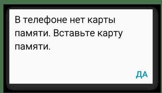 Ошибка - в телефоне на Андроид нет карты памяти