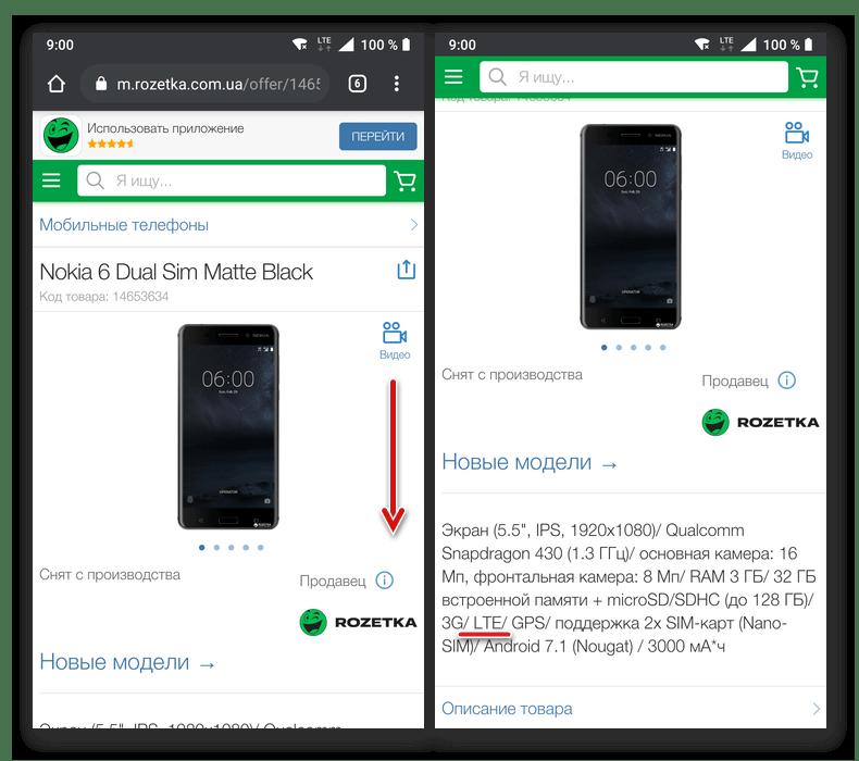 Основная информация о телефоне в интернет-магазине в браузере на Android