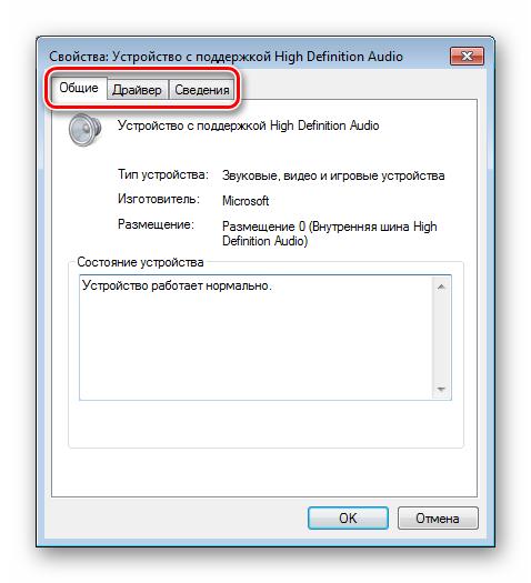 Основные вкладки окна свойств устройства в Диспетчере устройств Windows 7