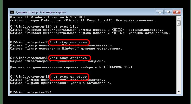 Остановка дополнительных служб для полной очистки Центра обновления Windows 7