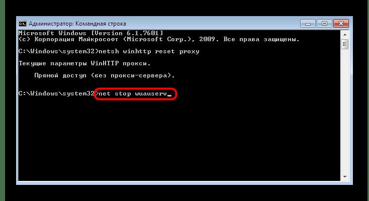 Остановка работы службы обновления Windows 7