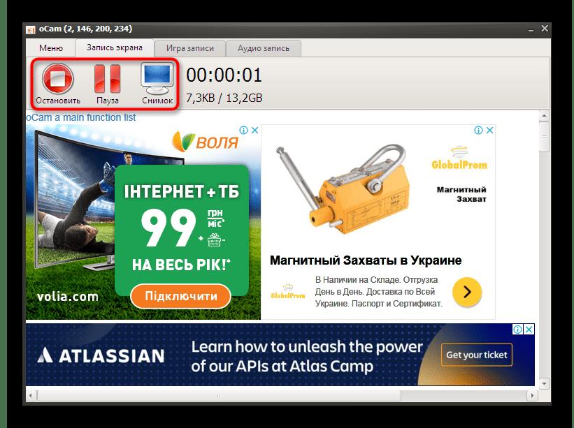 Остановка записи или создание снимка экрана в программе oCam Screen Recorder