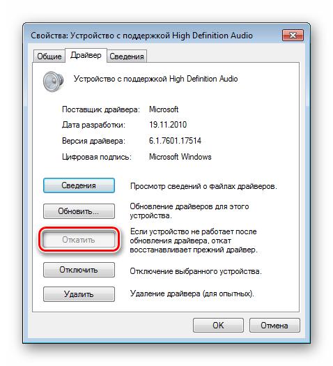 Откат драйвера устройства в Диспетчере устройств Windows 7