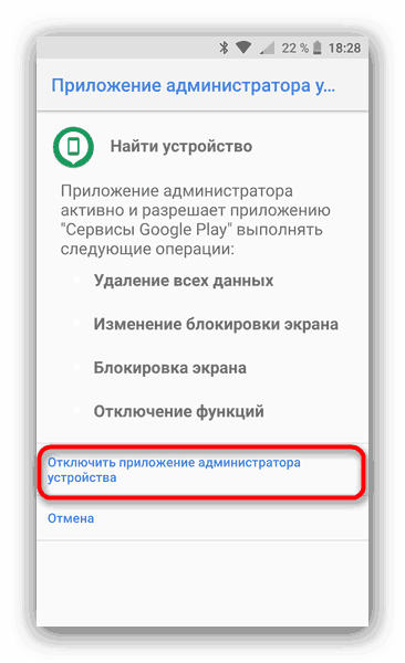 Отключение администратора устройства для удаления вируса