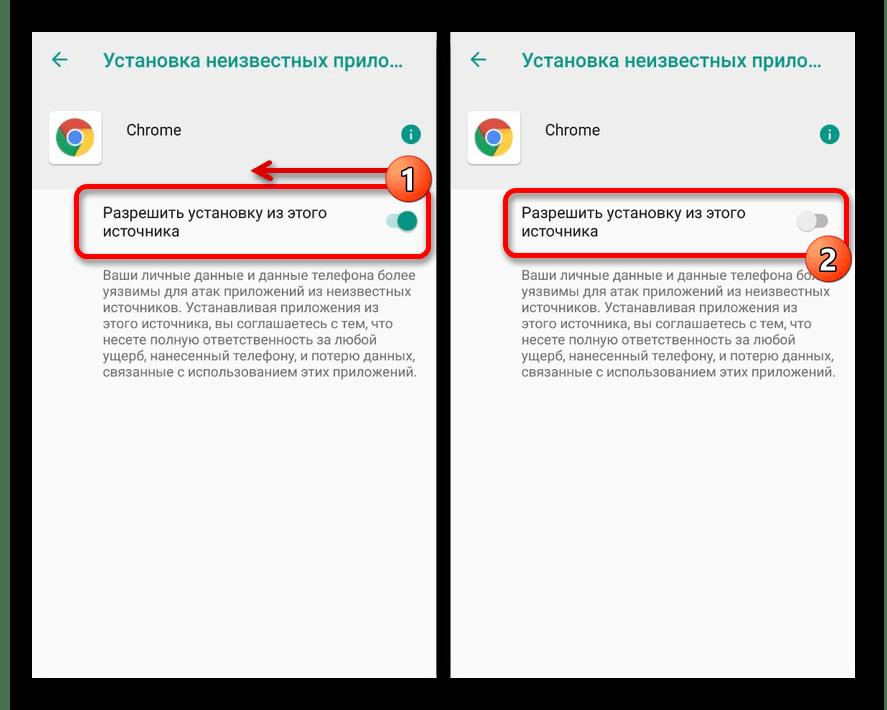 Отключение функции установки из источника в Настройках на Android