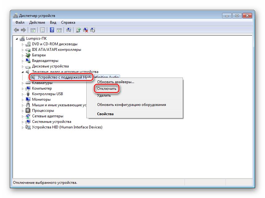 Отключение оборудования в Диспетчере устройств Windows 7