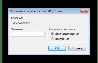 Отключение теней через редактор реестра в Windows 7