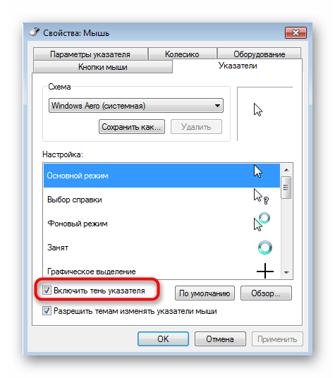 Отключение тени указателя мыши через меню конфигурации в Windows 7