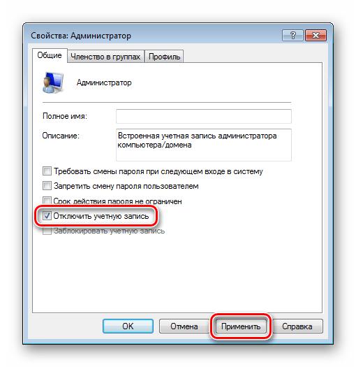 Отключение учетной записи Администратора в Панели управления Windows 7