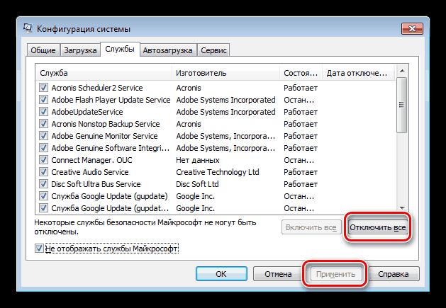 Отключение всех сторонних служб в конфигурации системы для чистой загрузки Windows 7