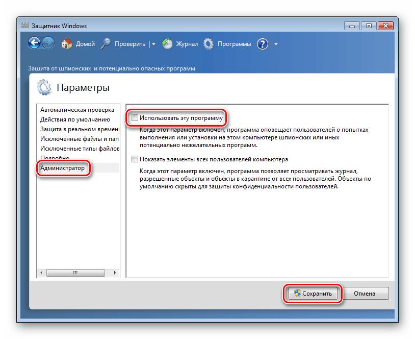 Отключение встроенного Защитника в ОС Windows 7