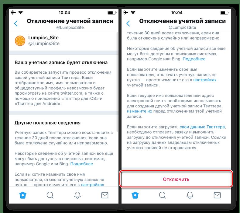 Отключить учетную запись в приложении Twitter для iPhone