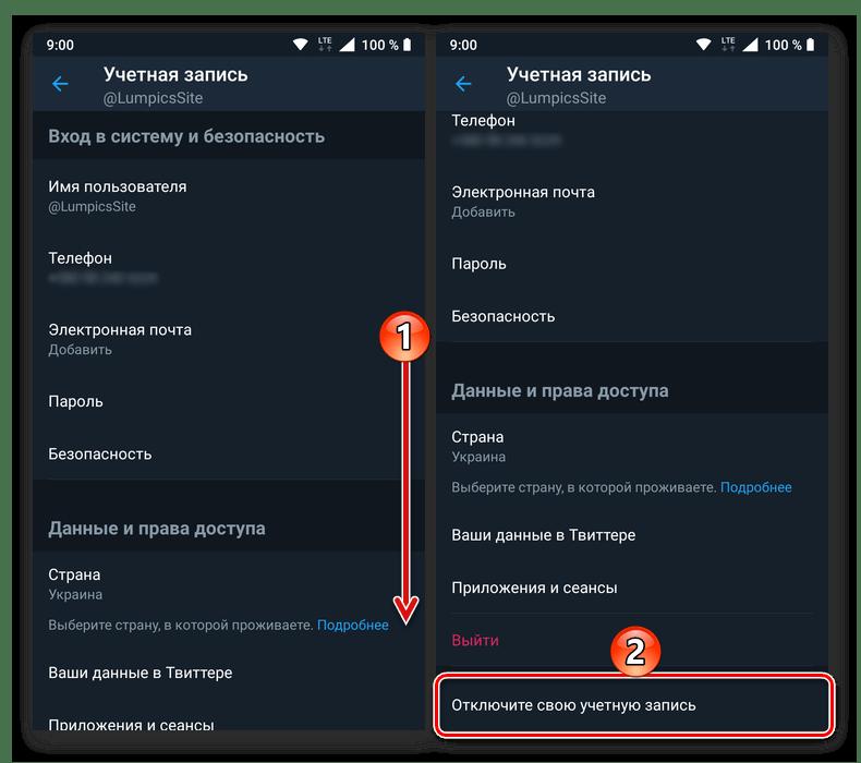Отключите свою учетную запись в приложении Twitter для Android