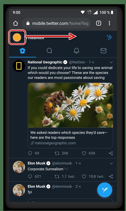 Открыть меню в веб-версии социальной сети Twitter