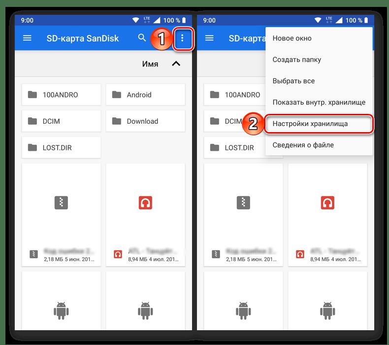 Открыть настройки Хранилища для форматирования карты памяти на телефоне с Android