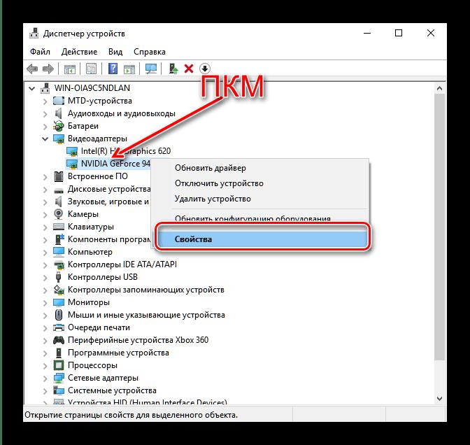Открыть свойства в диспетчере устройств для получения сведений об установленных драйверах NVIDIA