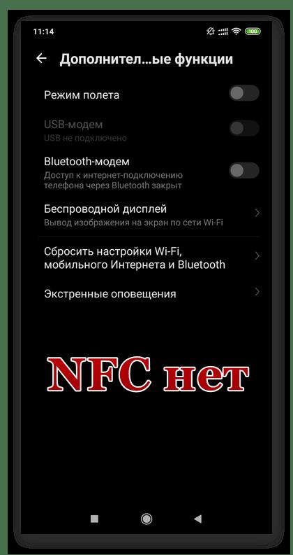 Отсутствие поддержки NFC на телефоне с Android