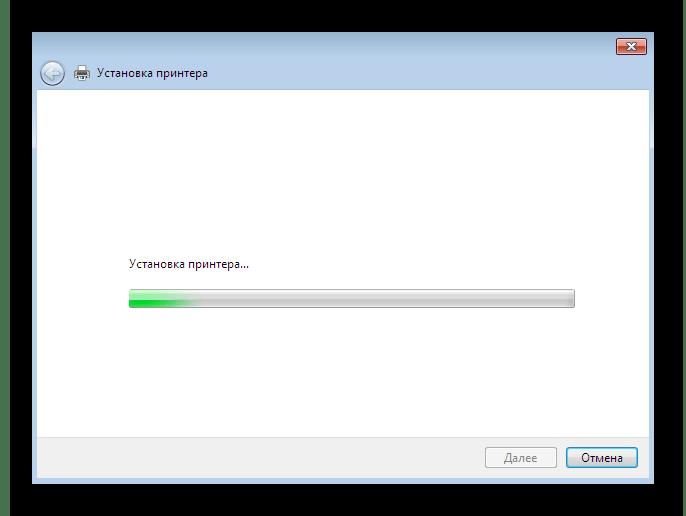 Ожидание установки драйвера принтера в Windows 7