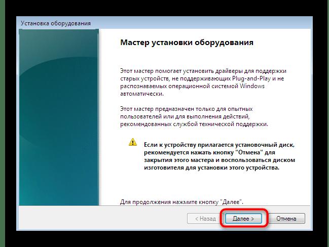 Ознакомление с информацией в Мастере установки старого оборудования в Windows 7