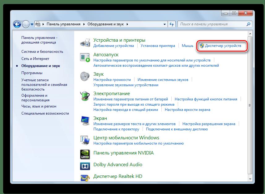 Переход к Диспетчеру устройств из Панели управления в ОС Windows 7