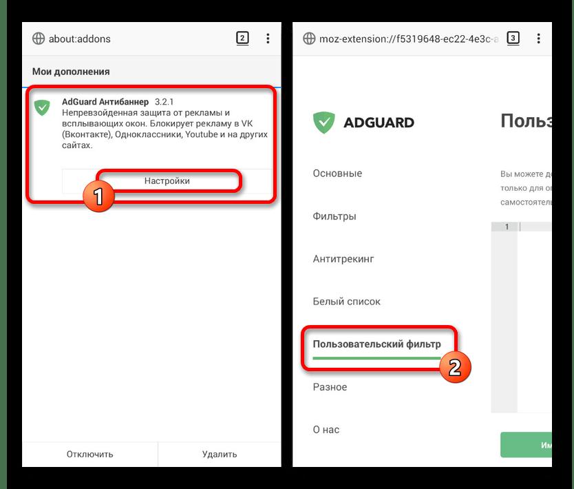 Переход к Настройкам AdGuard в Mozilla Firefox на Android