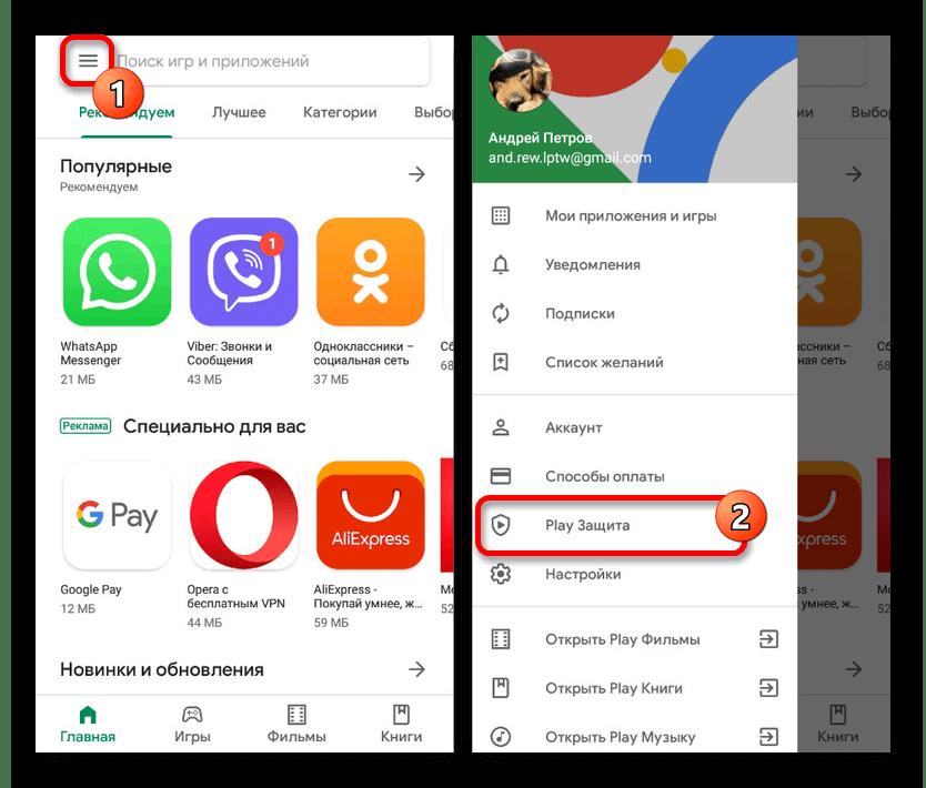 Переход к Play Защите в Google Play Маркете на Android