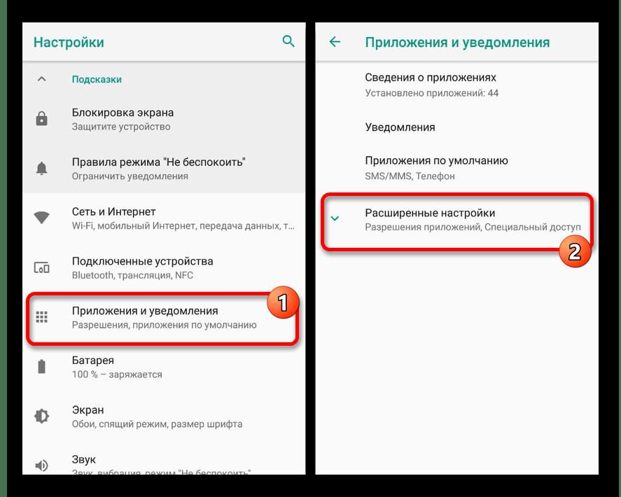 Переход к Приложениям и уведомлениям в Настройках на Android