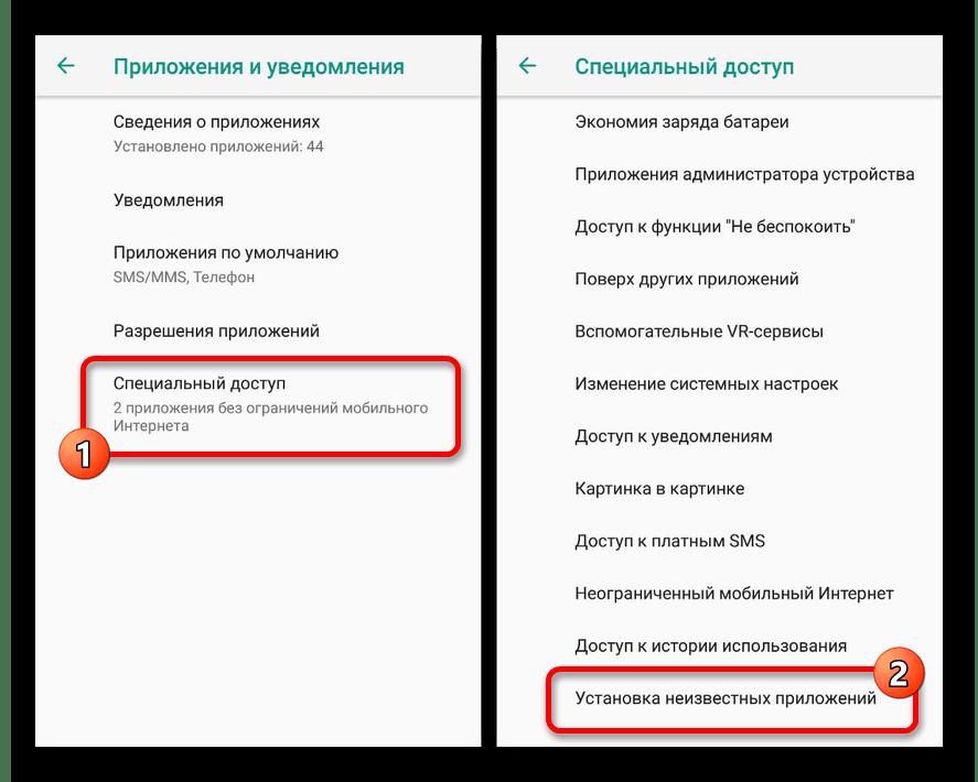 Переход к Специальному доступу в Настройках на Android
