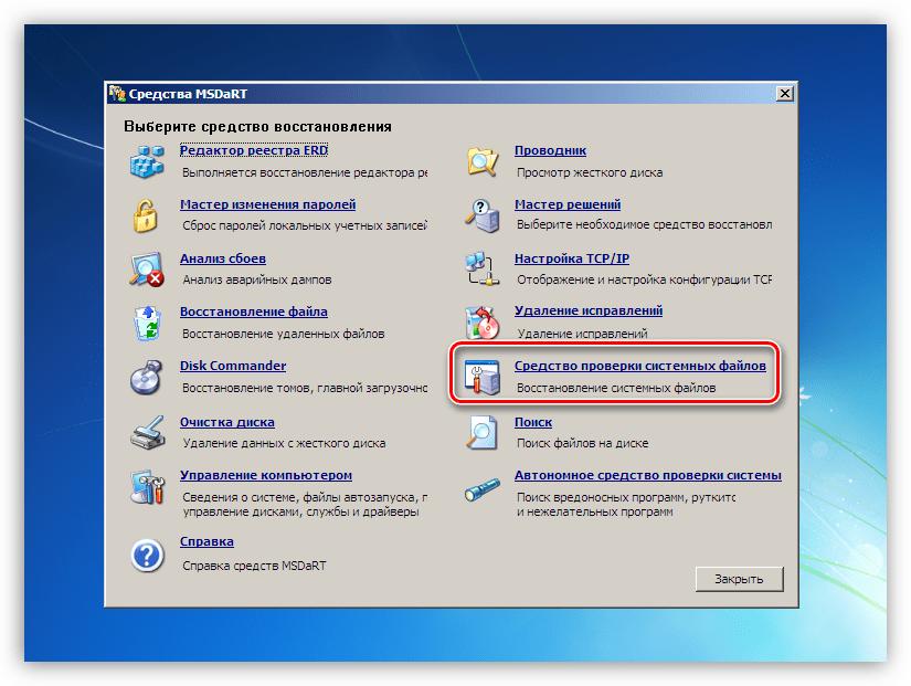 Переход к Средству проверки системных файлов при загрузке с аварийного диска ERD Commander