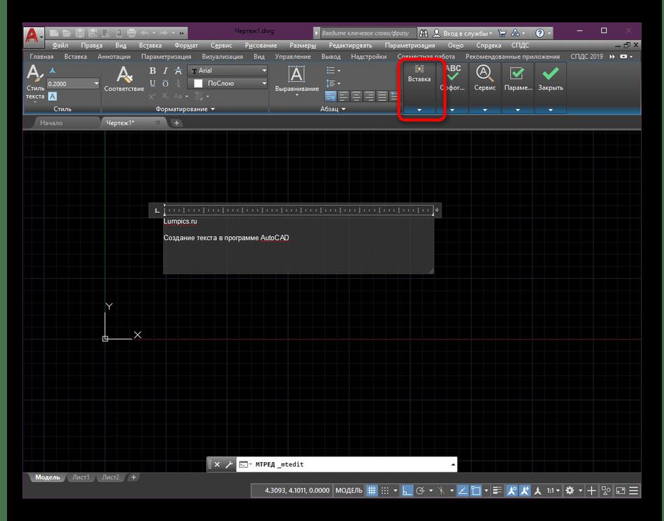 Переход к добавлению специальных символов в текст AutoCAD