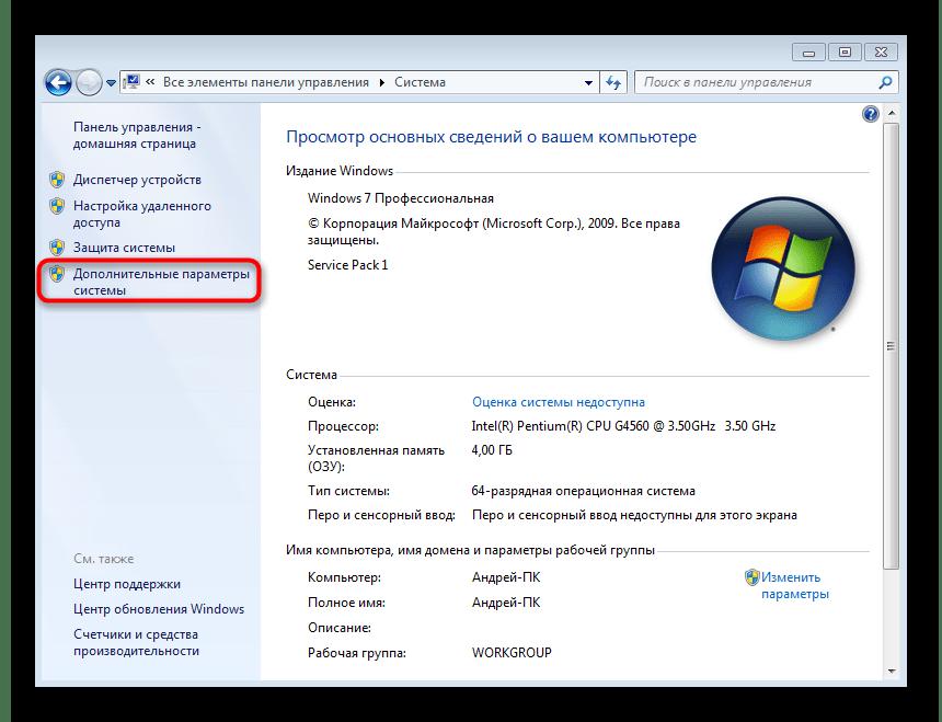 Переход к дополнительным параметрам системы для отключения теней в Windows 7