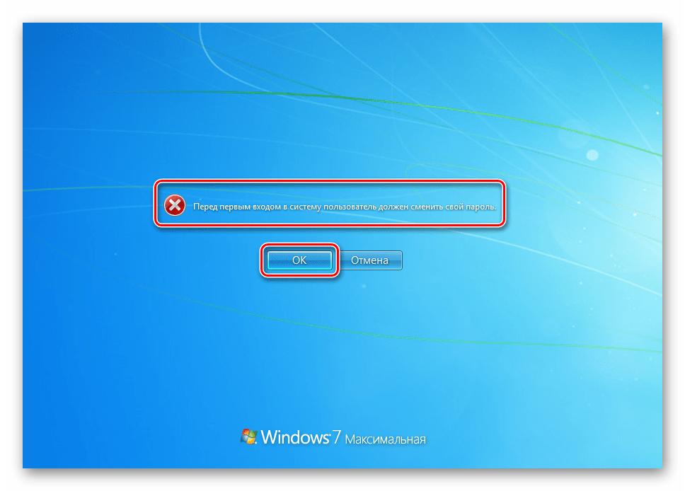 Переход к изменению данных для входа после сброса пароля с помощью ERD Commander