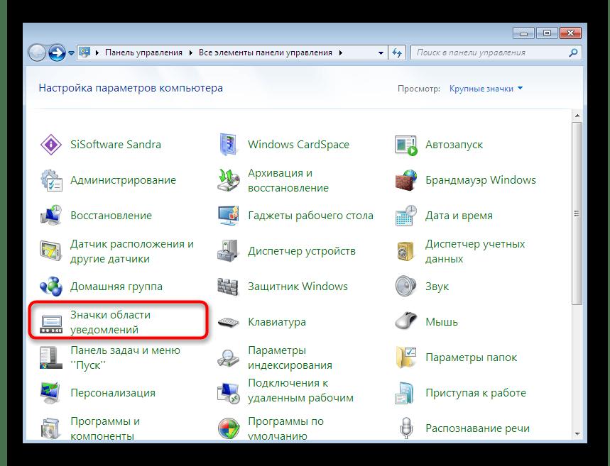 Переход к меню управления значками области уведомлений в Windows 7