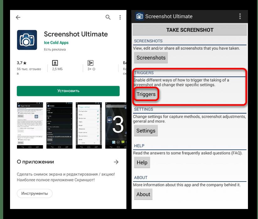 Переход к настройкам Screenshot Ultimate на телефоне Huawei