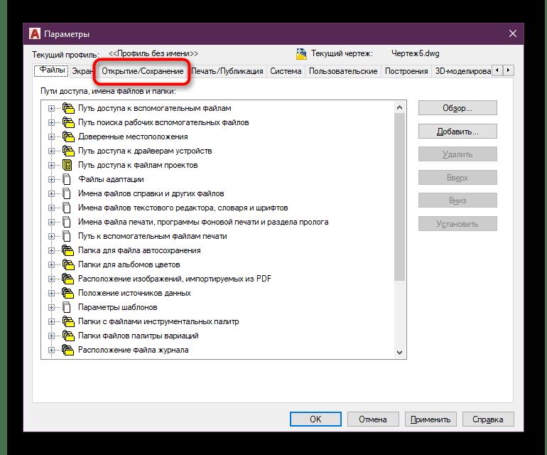 Переход к настройкам открытия и сохранения файлов в AutoCAD