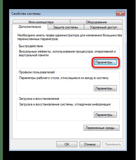 Переход к настройке быстродействия для отключения теней в операционной системе Windows 7