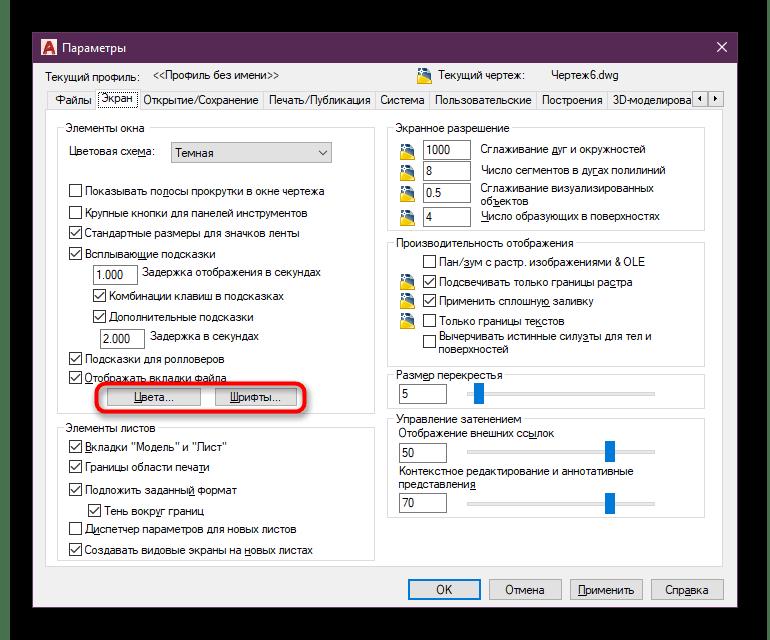 Переход к настройке цветов и шрифта в программе AutoCAD