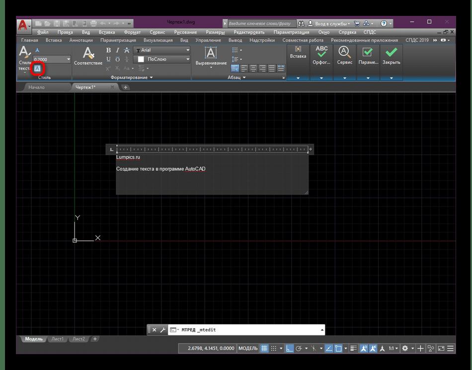 Переход к настройке фона текста в программе AutoCAD